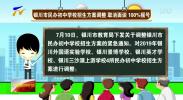 银川市民办初中学校招生方案调整 取消面谈 100%摇号-190711