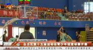 自治区第十五届运动会青少年组篮球赛开赛-190704