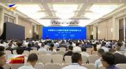 中国煤化工关键技术暨重大装备创新大会开幕-190720
