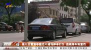 银川交警集中整治不规范停车行为 违规停车将重罚-190713