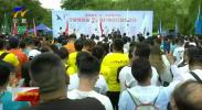 宁夏保险业举行保险扶贫公益跑主题活动-190708