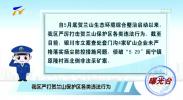 曝光台| 我区严打贺兰山保护区各类违法行为-190717