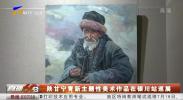 陕甘宁青新主题性美术作品在银川站巡展-190717