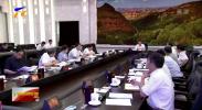 自治区党委全面深化改革委员会召开第六次会议-190709