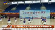 2019中国柔力球公开赛宁夏银川分站挥拍开赛-190704