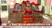 青铜峡:南开大学支教团为同心移民村学生补习功课-190729