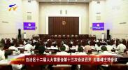 自治区十二届人大常委会第十三次会议召开  石泰峰主持会议-190715