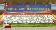 宁夏举行重要经济目标防护演练-190731