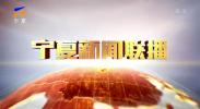 宁夏新闻联播(卫视)-190707
