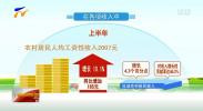 上半年宁夏城乡居民收入稳步增长-190730