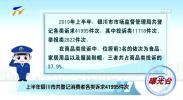 曝光台:上半年银川市共登记消费者各类诉求41995件次-190716
