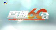 直播60分-190708