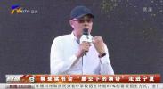 """樊登读书""""星空下的演讲""""走进宁夏-190711"""