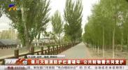 银川大新渠防护栏遭破坏 公共财物需共同爱护-190719