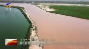 黄河2号洪水进入宁夏 各部门全力应对汛情-190705