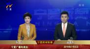 宁夏新闻联播(卫视)-190705