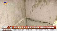 银川唐徕小区一楼阳台有裂缝 居民生活受影响-190715