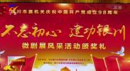 """银川市举办""""不忘初心 建功银川""""微剧展风采活动颁奖仪式-190703"""