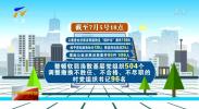 宁夏通报全区扫黑除恶专项斗争最新进展-190707