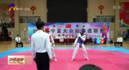 2019年宁夏大众跆拳道联赛(贺兰站)争霸赛收官-190729