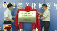 宁夏文化与特色产业包装设计研究院正式挂牌-190703