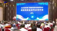 中广联创优创新获奖作品宣介会在银川举行-190717