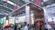 第29届全国图书交易博览会:塞上书韵 香飘丝路-190728