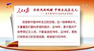人民日报评论:历经风雨砥砺,中国永远在这儿-190716