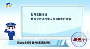 曝光台:消防安全检查 曝光8家隐患单位-190709