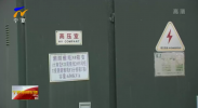 宁夏电力部门3年内将接管宁夏3000多个供电设施无人管理小区-190703