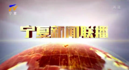 宁夏新闻联播(卫视)-190720