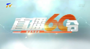 直播60分-190707