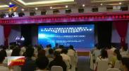 中国教育技术学术年会在银川召开-190715