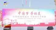 全总文工团走进宁夏(银川)慰问演出-190713
