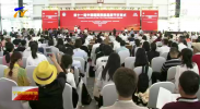 第十一届中国国际商标品牌节在银川开幕-190706