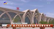 银川火车站和河东机场开启暑运模式-190703
