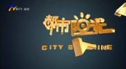都市阳光-190715