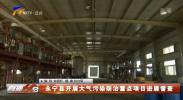 高标准 严要求 永宁县开展大气污染防治重点项目进展督查-190723