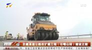 京藏高速公路改扩建工程(石嘴山段)建设正酣-190729