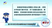 曝光台:银川市兴庆区对民办教育机构进行风险隐患排查-190708