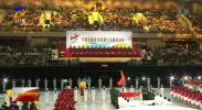 自治区第十五届运动会隆重开幕 石泰峰宣布开幕 咸辉致辞-190708