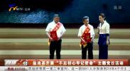"""盐池县开展""""不忘初心牢记使命""""主题党日活动-190701"""
