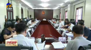 自治区人大常委会召开第33次主任会议-190708