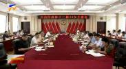 自治区政协召开十一届三十四次主席会议-190707