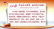 人民日报:牢记初心使命 奋进复兴征程--热烈庆祝中国共产党成立九十八周年-190701