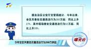 曝光台:今年全区共查处交通非法行为280万余起-190730