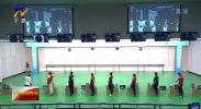第二届全国青年运动会|宁夏代表团多项比赛开赛 男子十米气手枪夺银-190811