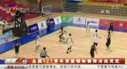 全国U21青年男篮竞标赛将决战灵武-190827