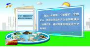 宁夏出台实施意见压实企业安全生产主体责任-190819