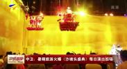 中卫:暑期旅游火爆《沙坡头盛典》每日演出四场-190812